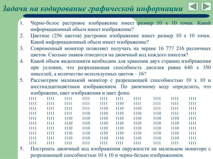 Задачи на кодирование графической информации