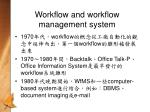 workflow and workflow management system1