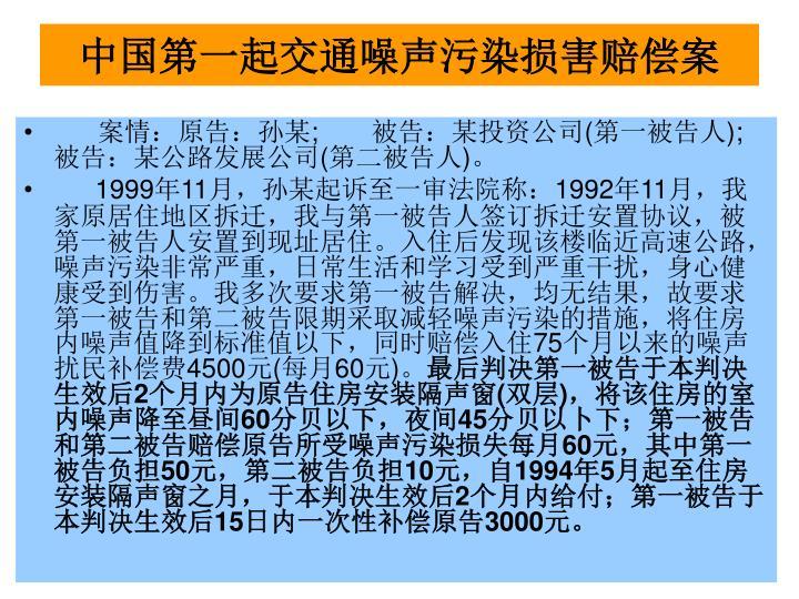 中国第一起交通噪声污染损害赔偿案