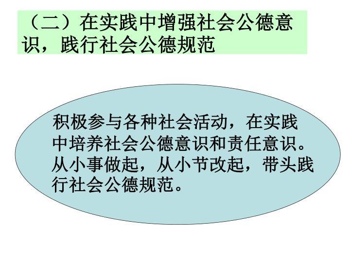 (二)在实践中增强社会公德意识,践行社会公德规范
