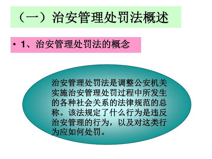 (一)治安管理处罚法概述