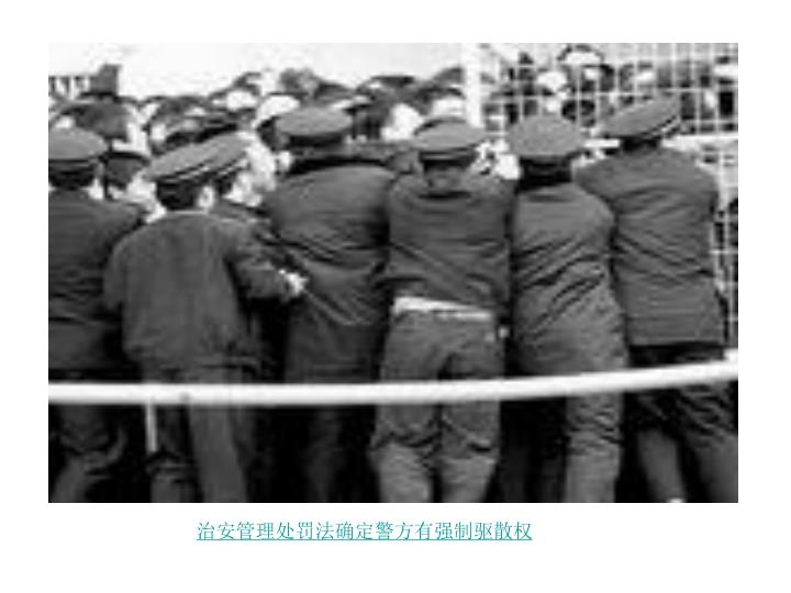 治安管理处罚法确定警方有强制驱散权