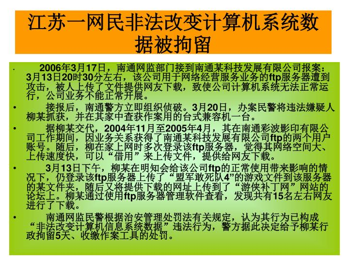 江苏一网民非法改变计算机系统数据被拘留