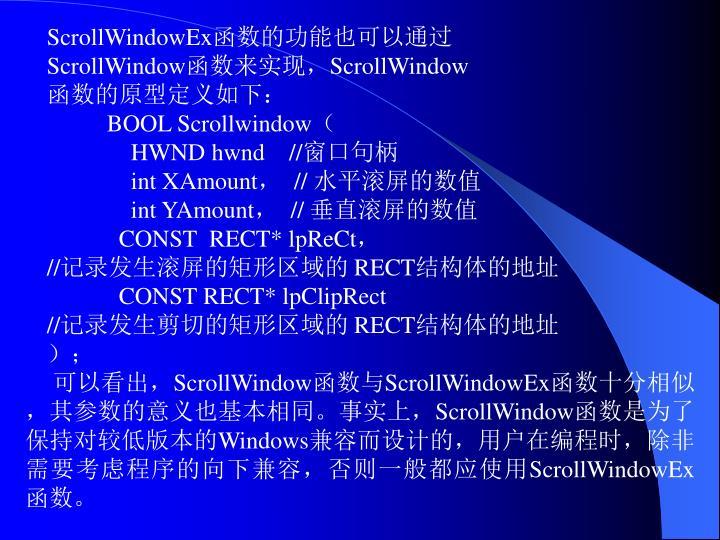 ScrollWindowEx