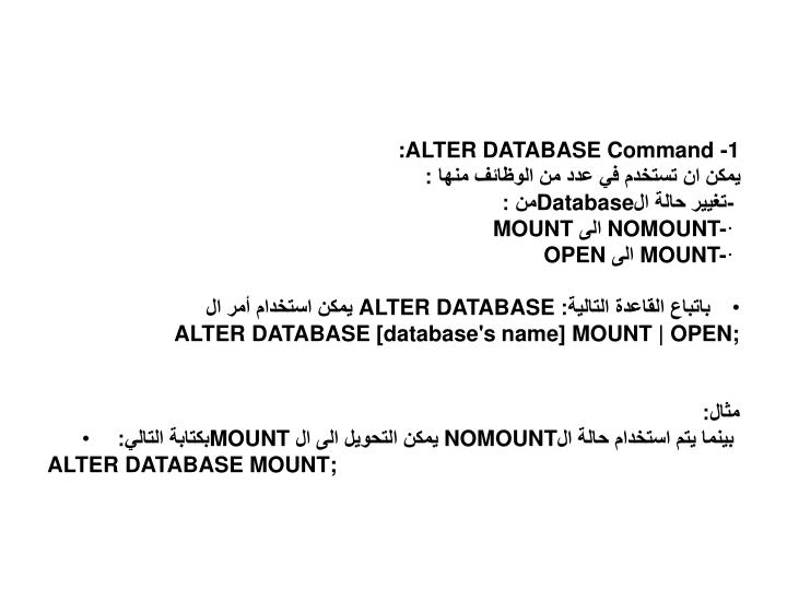 :ALTER DATABASE Command -1