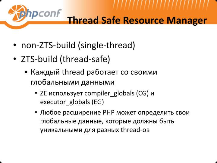 Thread Safe Resource Manager