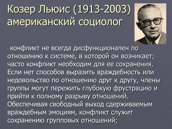 Козер Льюис (1913-2003)