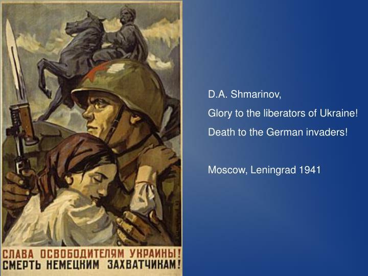 D.A. Shmarinov,