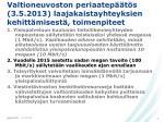 valtioneuvoston periaatep t s 3 5 2013 laajakaistayhteyksien kehitt misest toimenpiteet