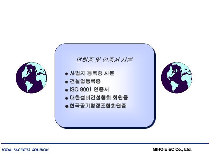 면허증 및 인증서 사본
