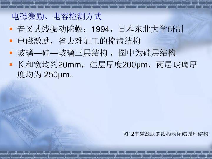 电磁激励、电容检测方式