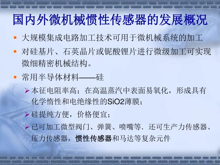 国内外微机械惯性传感器的发展概况