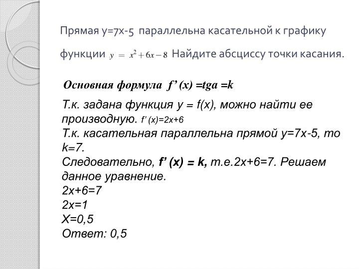 Прямая у=7х-5  параллельна касательной к графику функции                            Найдите абсциссу точки касания.