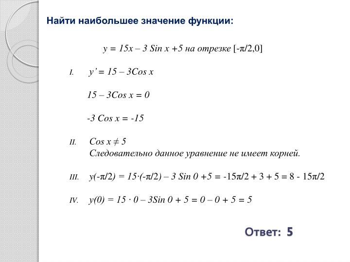y = 15x – 3 Sin x +5