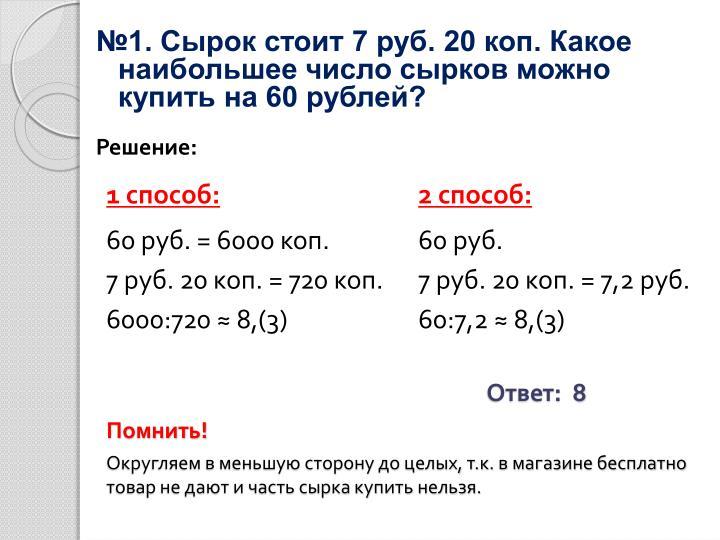 №1. Сырок стоит 7 руб. 20 коп. Какое   наибольшее число сырков можно купить на 60 рублей?