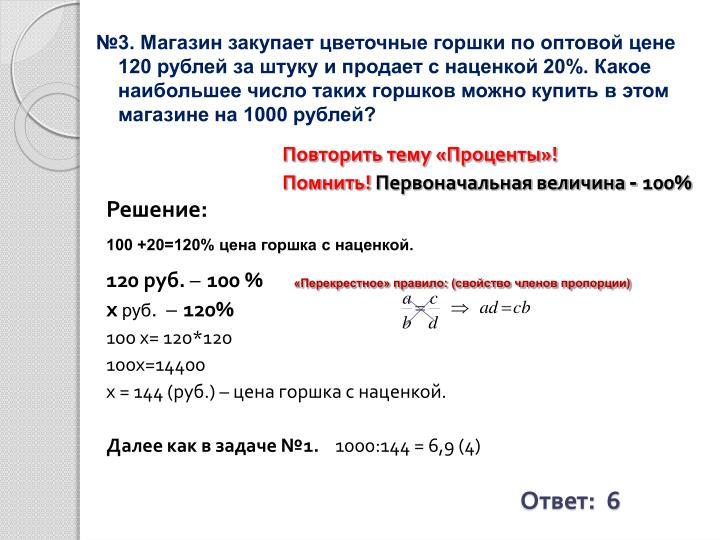 №3. Магазин закупает цветочные горшки по оптовой цене 120 рублей за штуку и продает с наценкой 20%. Какое наибольшее число таких горшков можно купить в этом магазине на 1000 рублей?