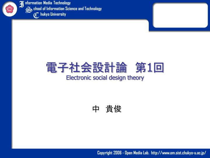 1 electronic social design theory
