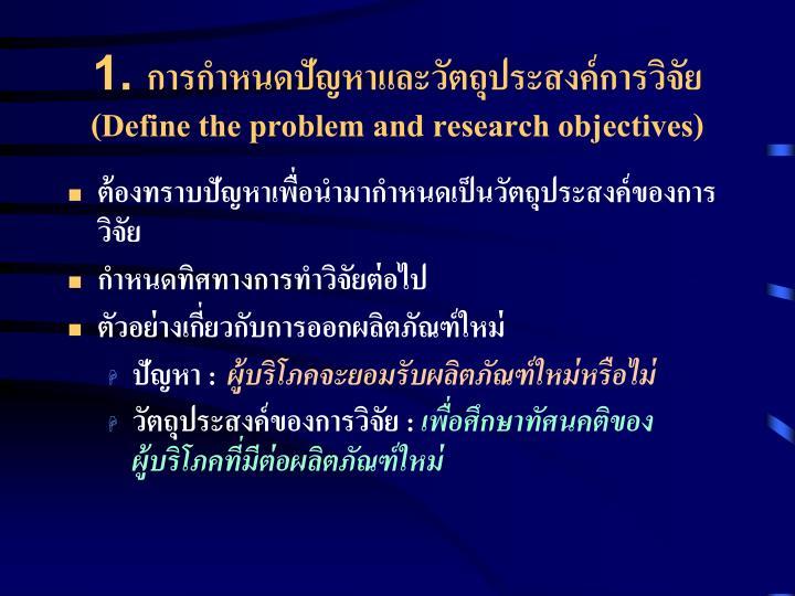 1. การกำหนดปัญหาและวัตถุประสงค์การวิจัย