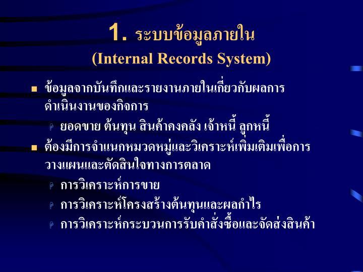 1. ระบบข้อมูลภายใน