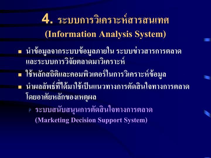 4. ระบบการวิเคราะห์สารสนเทศ