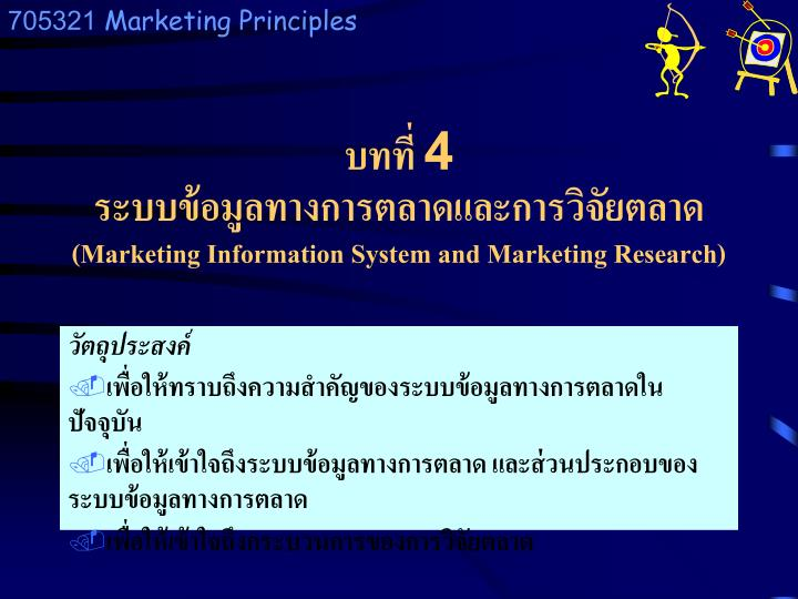 4 marketing information system and marketing research