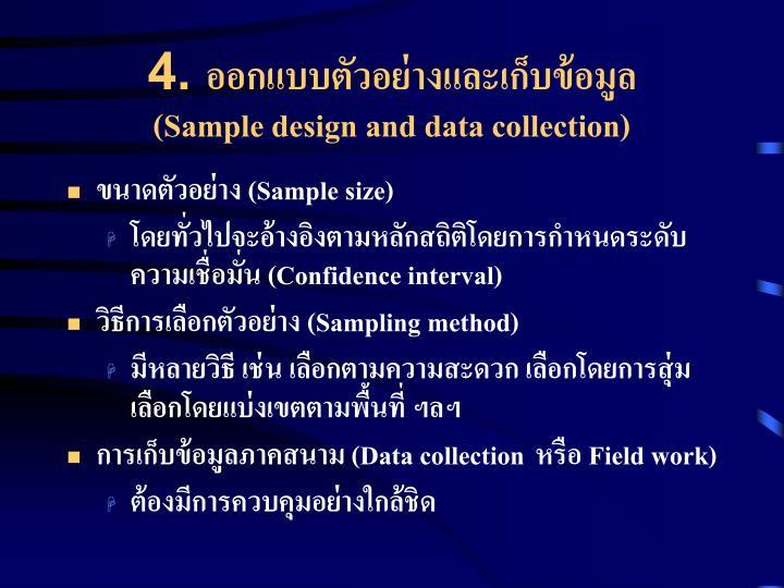 4. ออกแบบตัวอย่างและเก็บข้อมูล