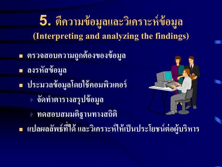 5. ตีความข้อมูลและวิเคราะห์ข้อมูล