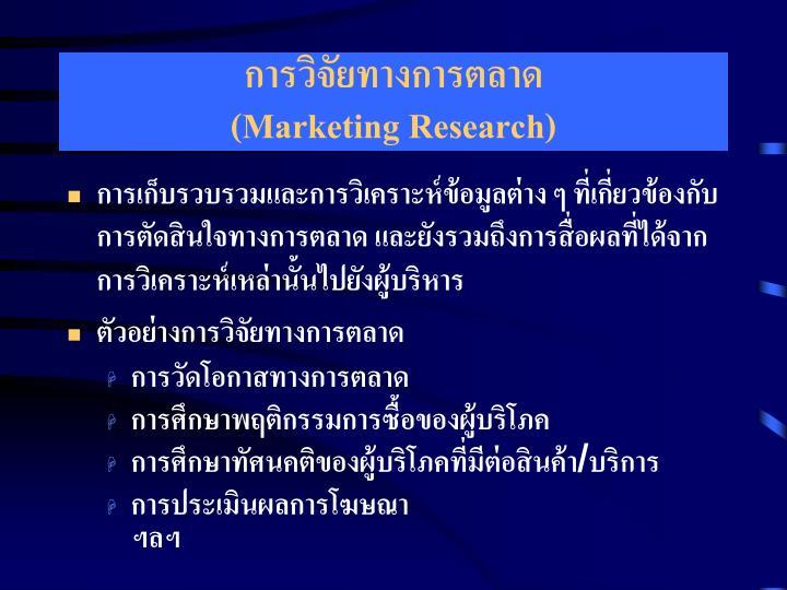การวิจัยทางการตลาด
