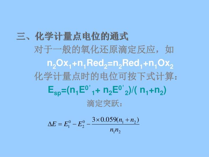 三、化学计量点电位的通式