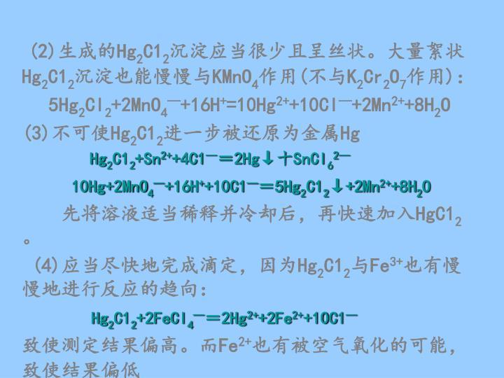 (2)生成的Hg