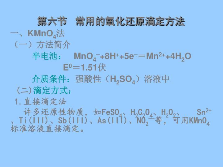 第六节   常用的氧化还原滴定方法