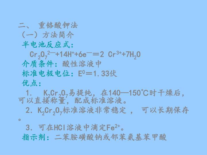二、 重铬酸钾法