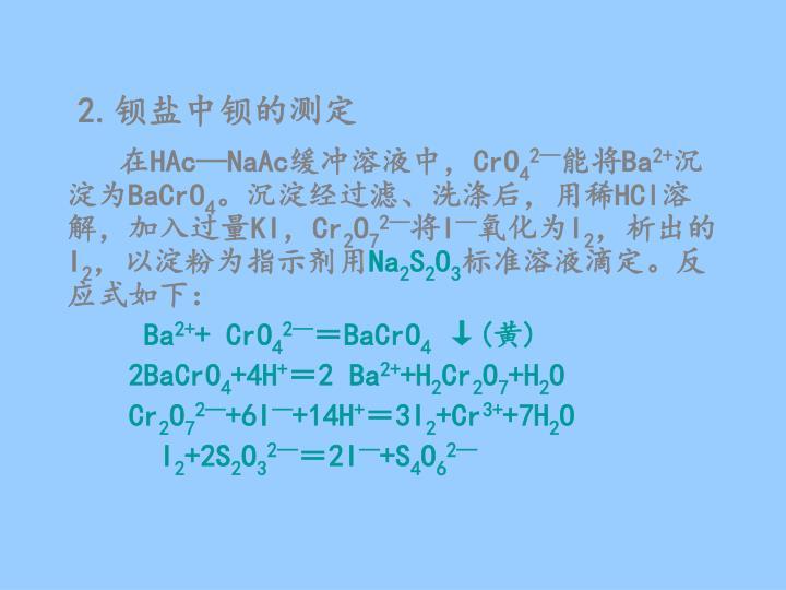 2.钡盐中钡的测定