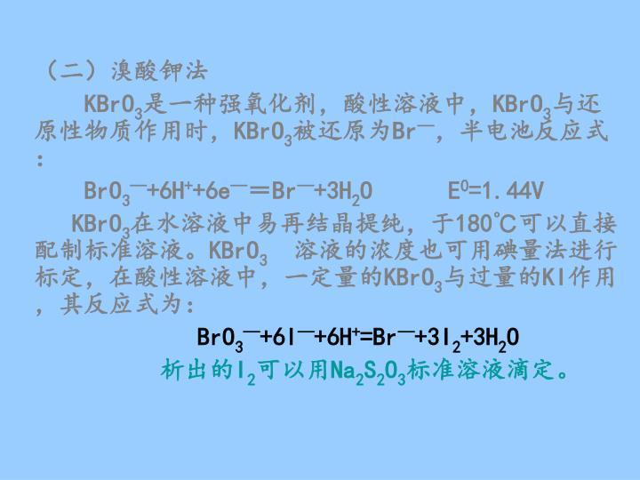 (二)溴酸钾法