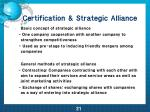 certification strategic alliance