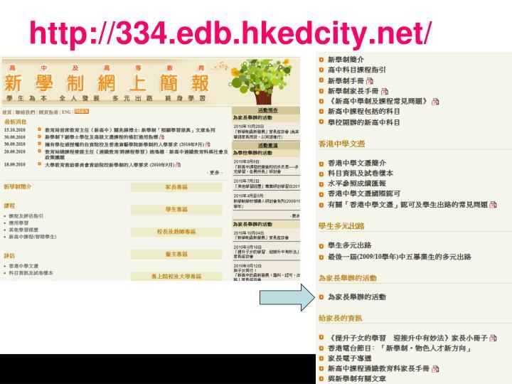 http://334.edb.hkedcity.net/