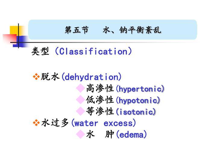 第五节   水、钠平衡紊乱
