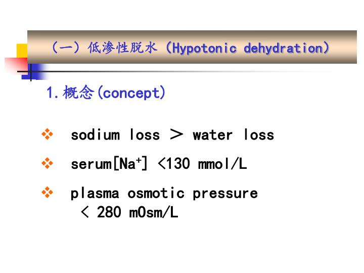 (一)低渗性脱水