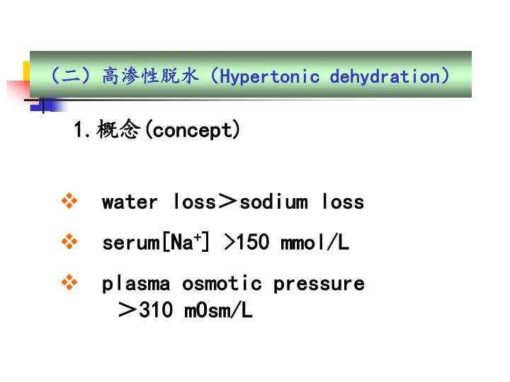 (二)高渗性脱水(