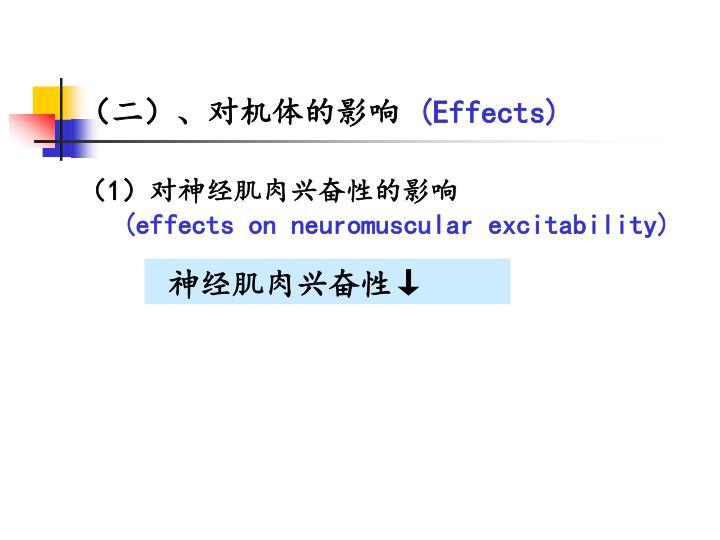 (二)、对机体的影响