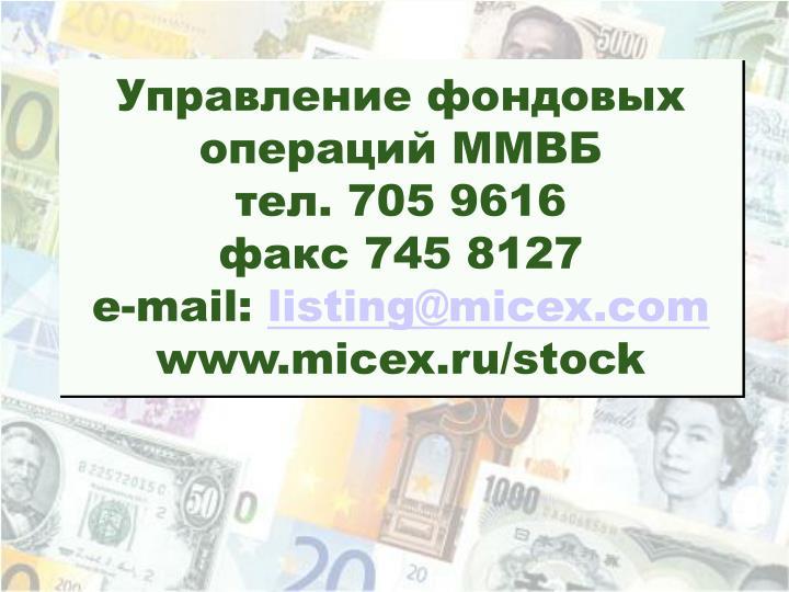 Управление фондовых операций ММВБ