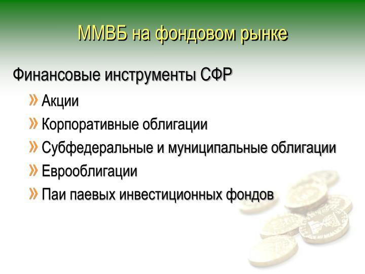 ММВБ на фондовом рынке