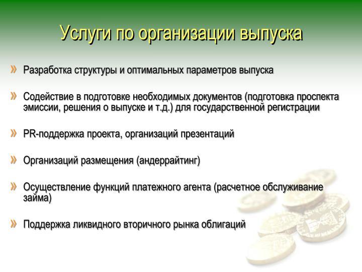 Услуги по организации выпуска