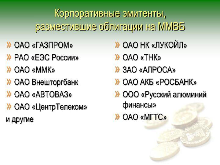 ОАО «ГАЗПРОМ»