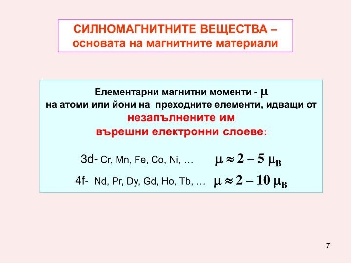 СИЛНОМАГНИТНИТЕ ВЕЩЕСТВА – основата на магнитните материали