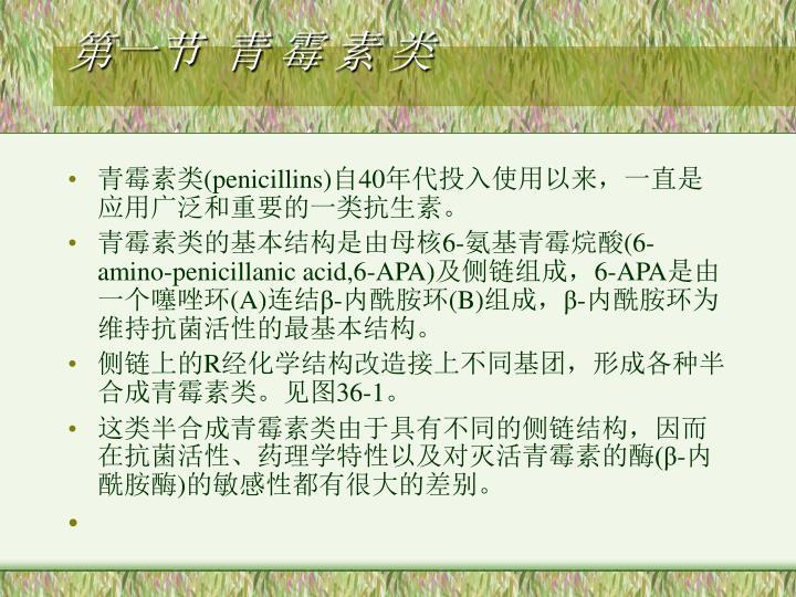 第一节  青 霉 素 类
