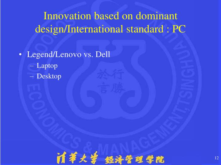 Innovation based on dominant design/International standard : PC