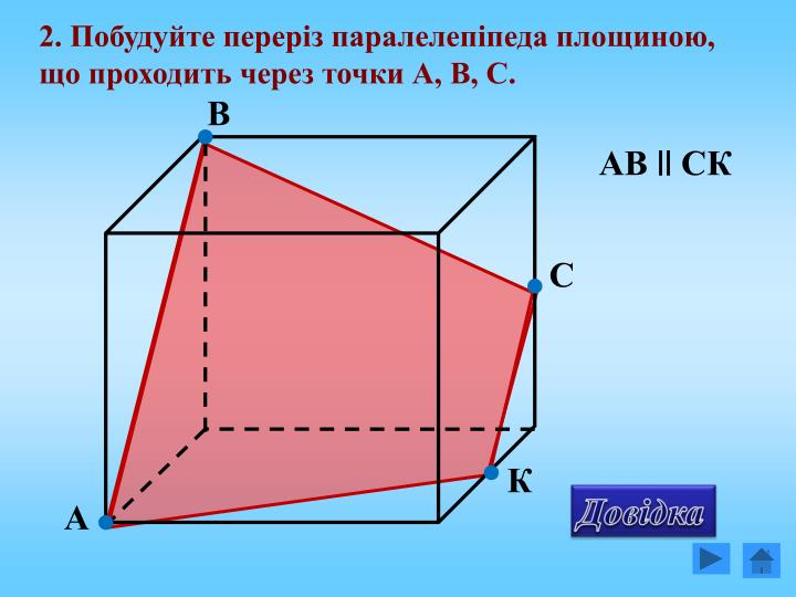 2. Побудуйте переріз паралелепіпеда площиною, що проходить через точки А, В, С.
