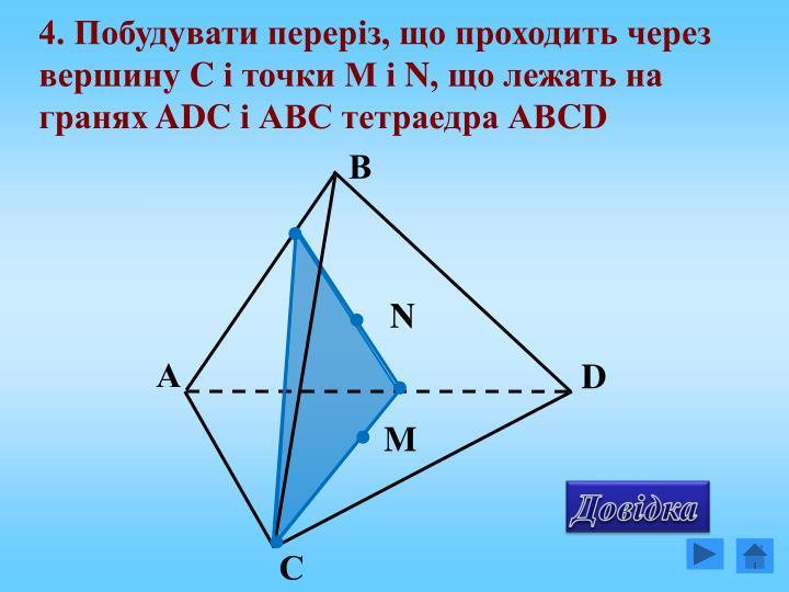 4. Побудувати переріз, що проходить через вершину