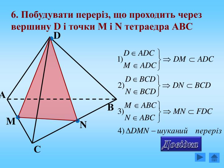 6. Побудувати переріз, що проходить через вершину